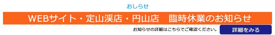WEBサイト・定山渓店・円山店 臨時休業のお知らせ