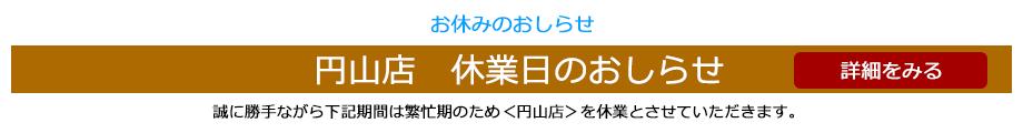 円山店 休業日のおしらせ