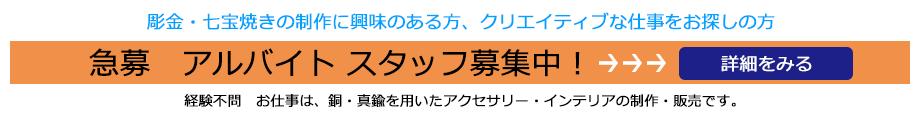 スタッフ募集のお知らせ(未経験者歓迎!)