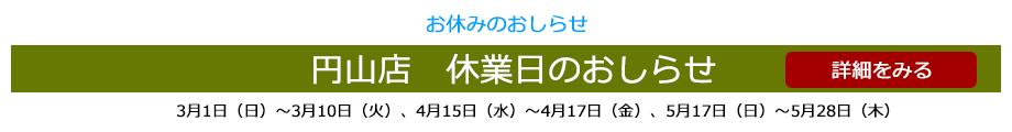 円山店 休業日のお知らせ