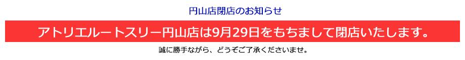 円山店閉店のお知らせ